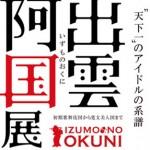 okuni_logo