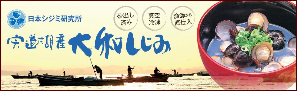 日本シジミ研究所