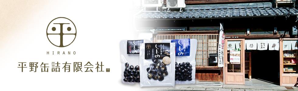 平野缶詰有限会社